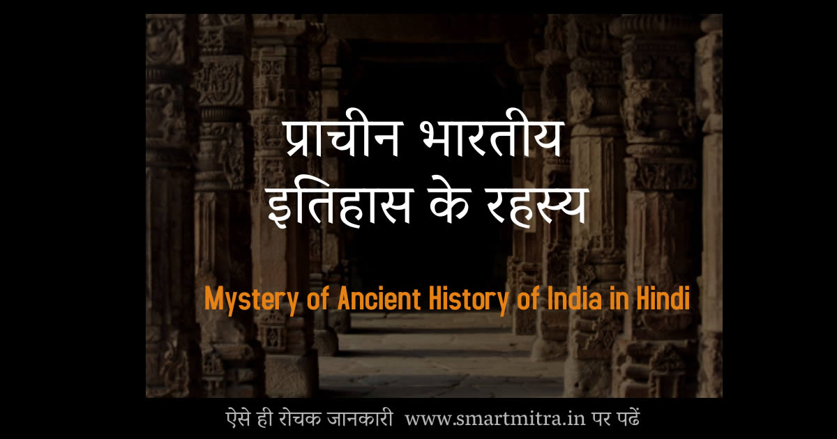 Mystery of Ancient History of India in Hindi